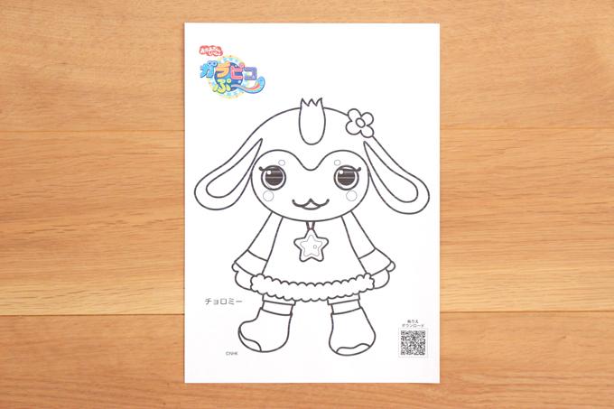 がらぴこぷーのキャラクター塗り絵をダウンロード印刷したもの