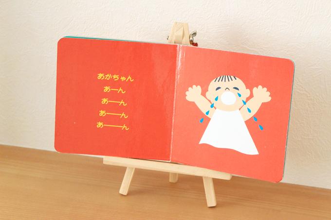 どこから読んでも楽しめる絵本を選ぶのも赤ちゃんの読み聞かせに良い