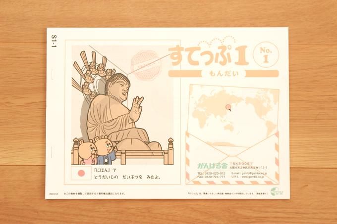 すてっぷ1(No.1)の問題28ページ