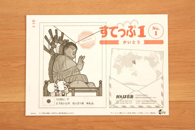 すてっぷ1(No.1)の回答14ページ