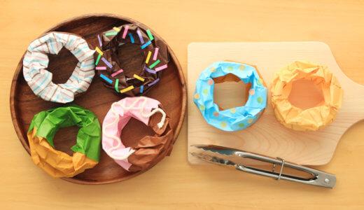 折り紙の立体ドーナツの作り方!幼児でも簡単、ドーナツ屋さんを始めよう♪
