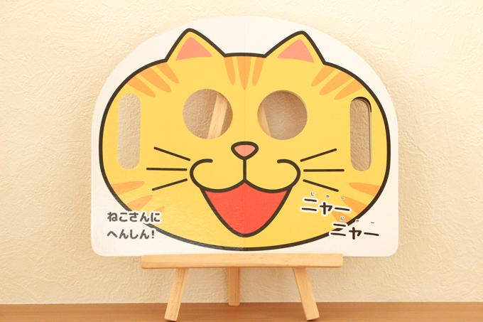 ダイソーのおめんブックの猫