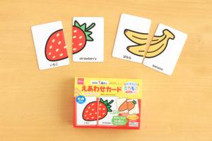 ダイソーの絵合わせカードの種類「たべもの」