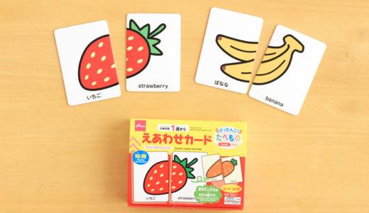 ダイソー絵合わせカードがボリュームありで使える!遊び方と特徴をご紹介