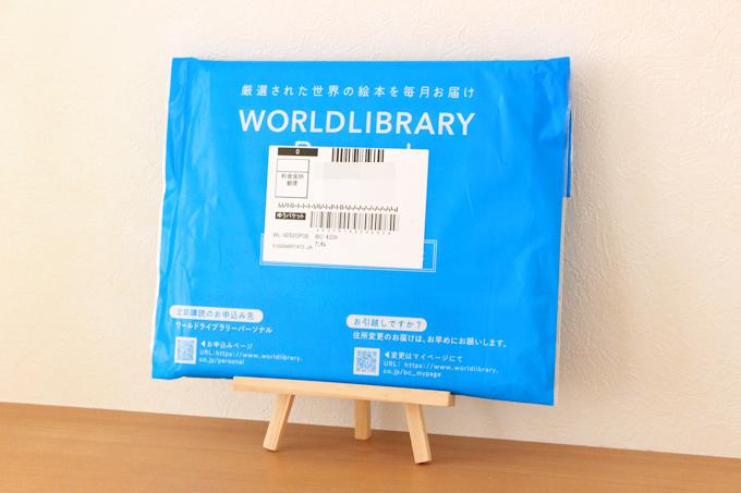 ワールドライブラリーのお届け状態