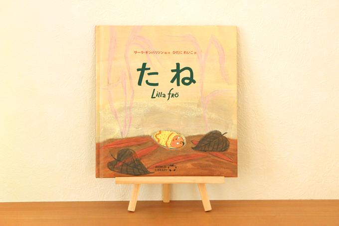 ワールドライブラリー1歳11ヶ月の定期購読絵本「たね」
