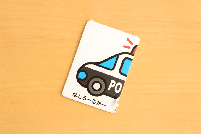子どもが噛んでしまったカード