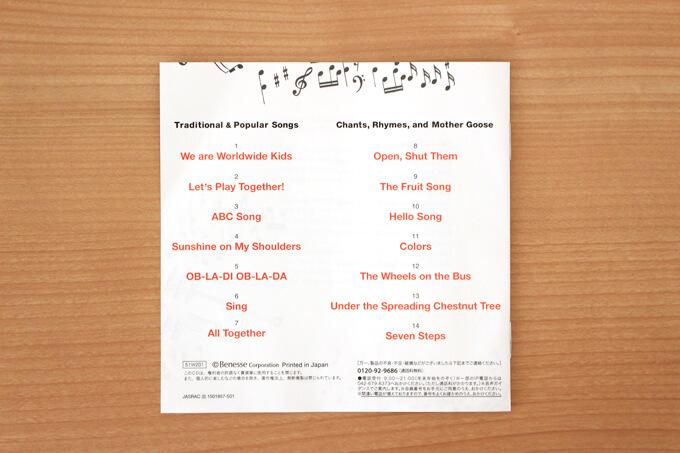ワールドワイドキッズStage1のCDの内容