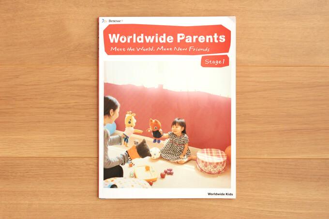 保護者向けのガイドWorldwide Parents