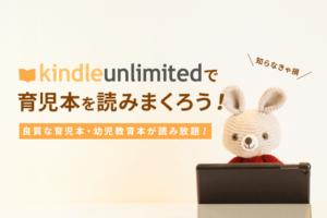 Kindle Unlimitedで読める【子育て・教育本】おすすめラインナップまとめ