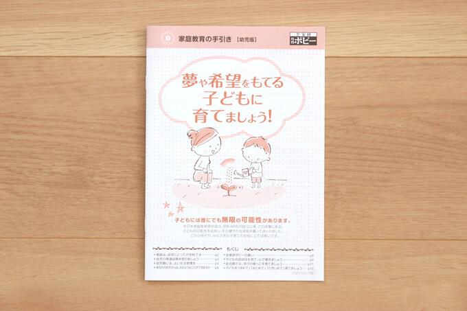家庭教育の手引き【幼児版】