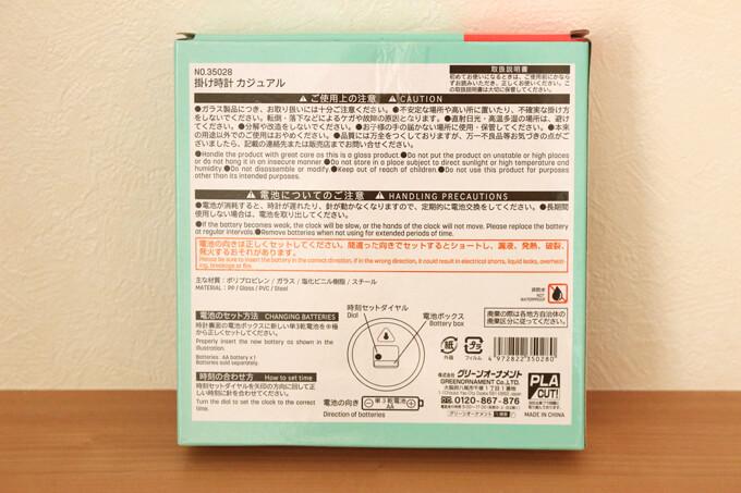 ダイソーNO.35028 掛け時計カジュアルの商品仕様