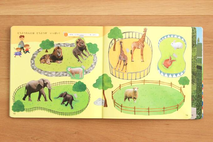 動物のシールを貼って遊ぶページ