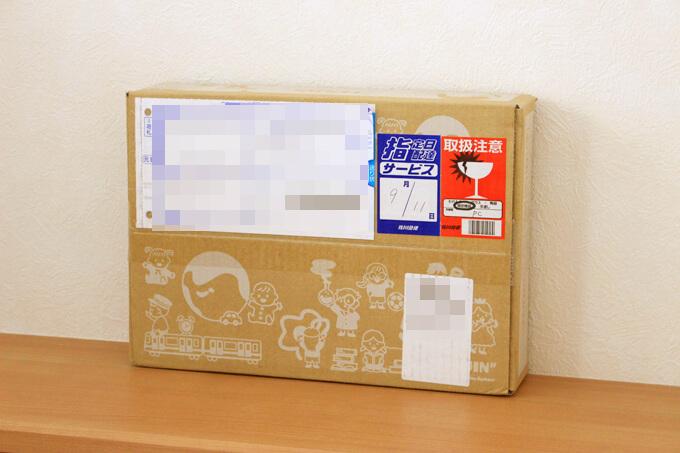 天神幼児版の無料体験で届いた箱