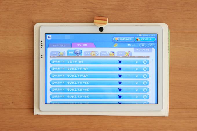 天神幼児版タブレットの数量の問題一覧