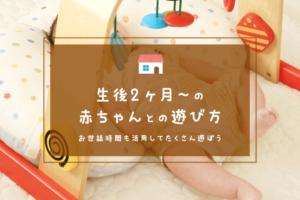 生後2ヶ月の赤ちゃんとの遊び方大公開!お世話時間も活用して楽しくやり取りしよう