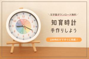 知育時計を簡単に手作りしよう♪100均と無料文字盤だけで見やすいものが完成!