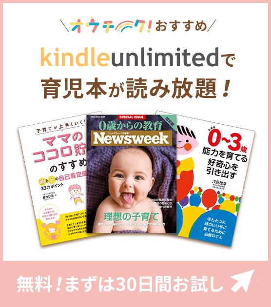 KindleUnlimitedおすすめ本バナー