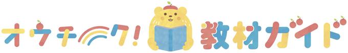 オウチーク幼児教材ガイドロゴ