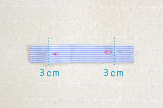 端から3cmのところに印をつける