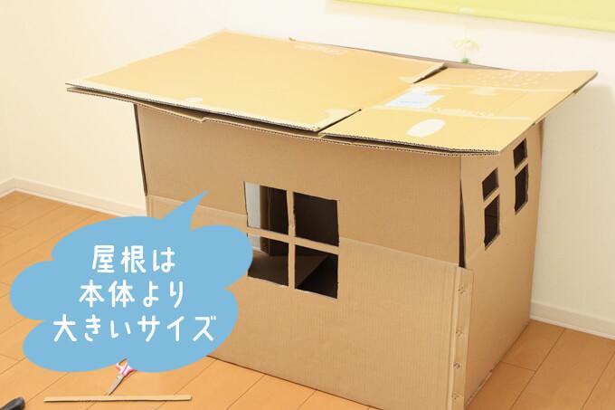 ダンボールハウスの屋根の作り方。おうち本体よりも大きいサイズで作る