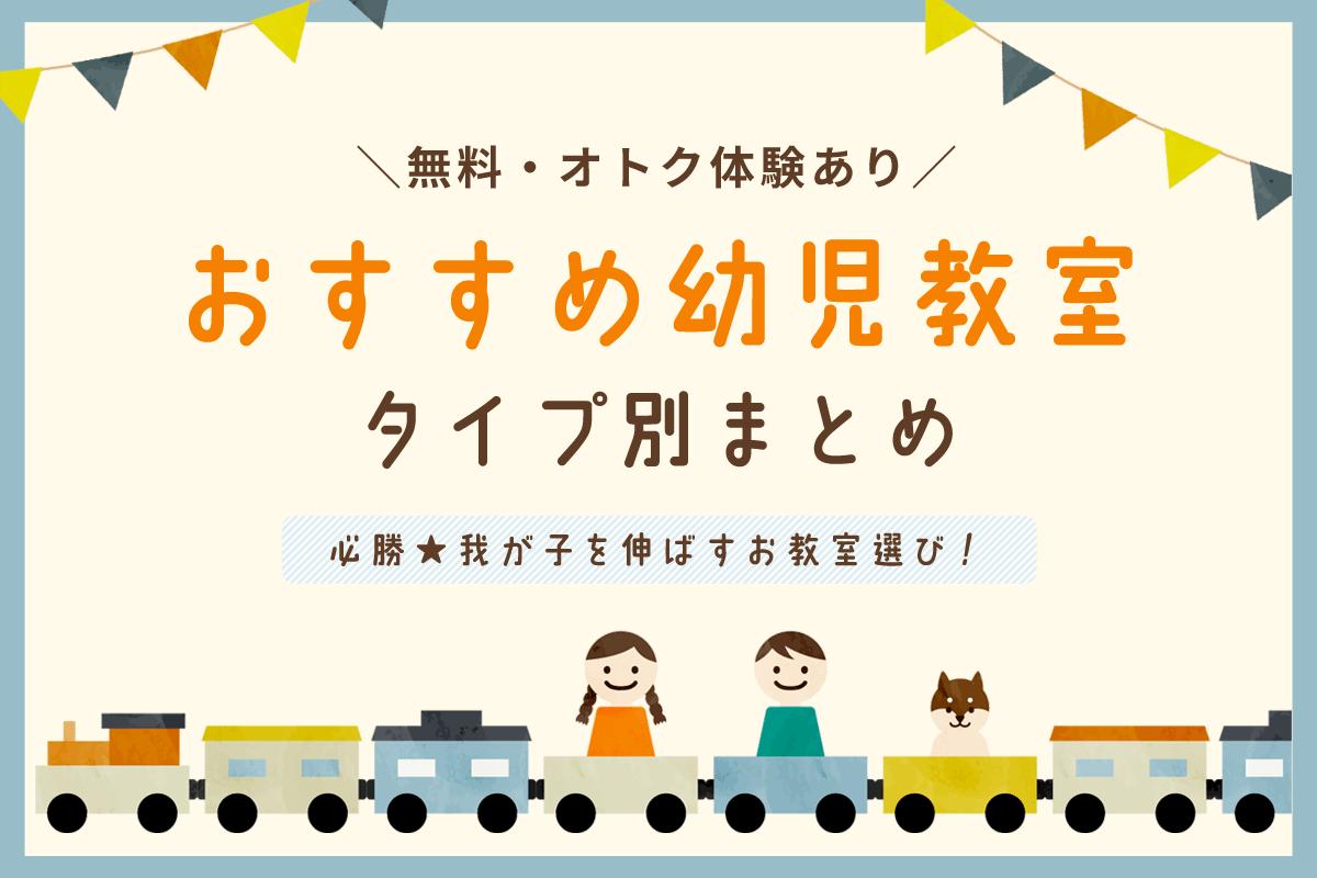 おすすめ幼児教室16選をタイプ別に紹介!必勝★我が子を伸ばすお教室選び!