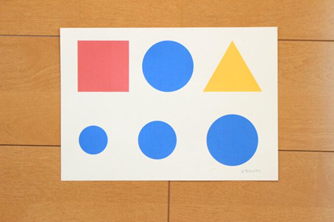 モンテッソーリ教育の「はめこみ図形パズル」の型紙