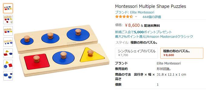 モンテッソーリ教育の「はめこみ図形パズルMontessori Multiple Shape Puzzles」とは