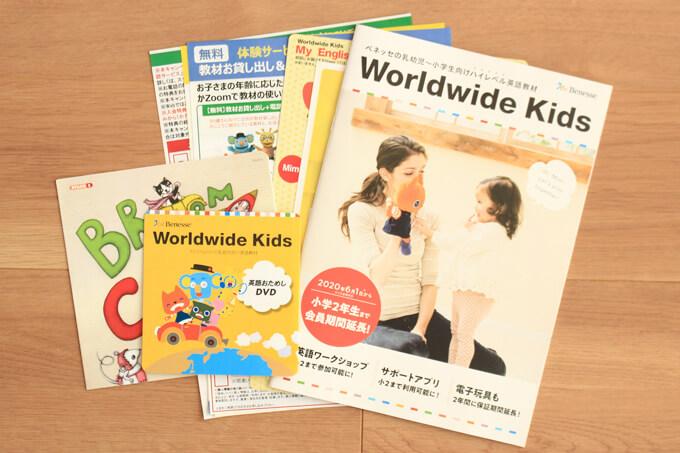 ワールドワイドキッズのリニューアルしたパンフレット