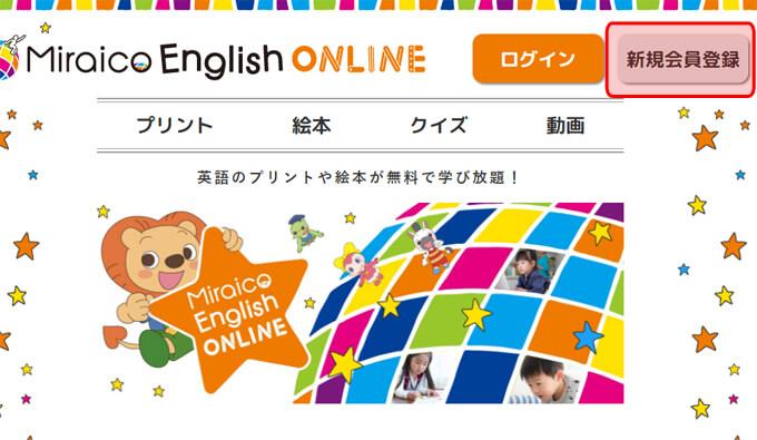 Miraico English ONLINEのトップページ