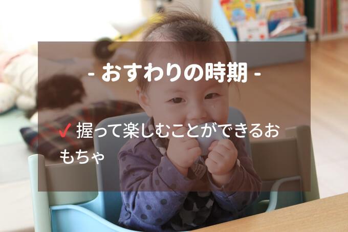 赤ちゃんのおすわりの時期の手作りおもちゃ