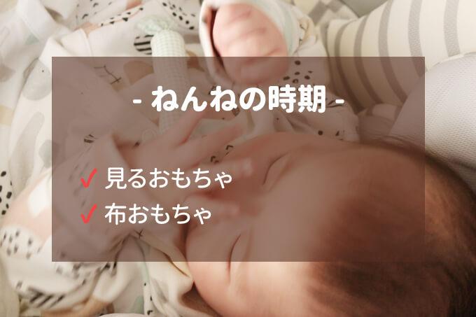 赤ちゃんのねんねの時期の手作りおもちゃ