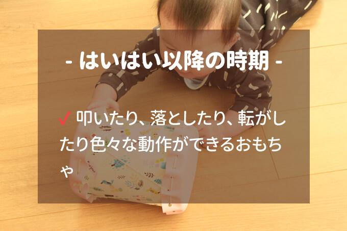 赤ちゃんのはいはいの時期の手作りおもちゃ