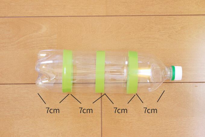 ペットボトルを切り分ける位置