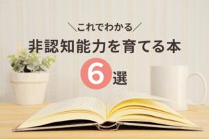 【厳選】非認知能力を育てる本6選!サクッと読めてすぐに子育てに活かせる!
