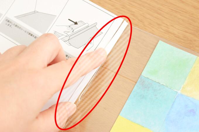 細い方の剥離紙をはがします