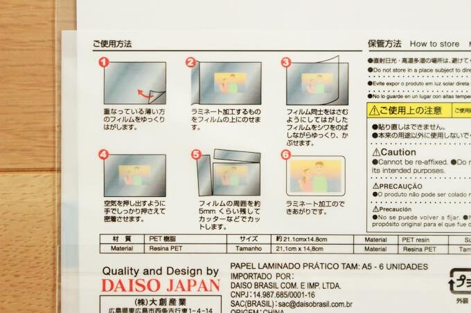 100均ダイソーの手貼りラミネートフィルムの使い方