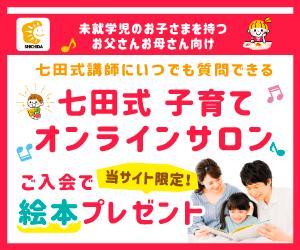 七田式オンラインサロンバナー