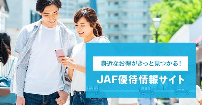 トイサブのプロモーションコード:JAF