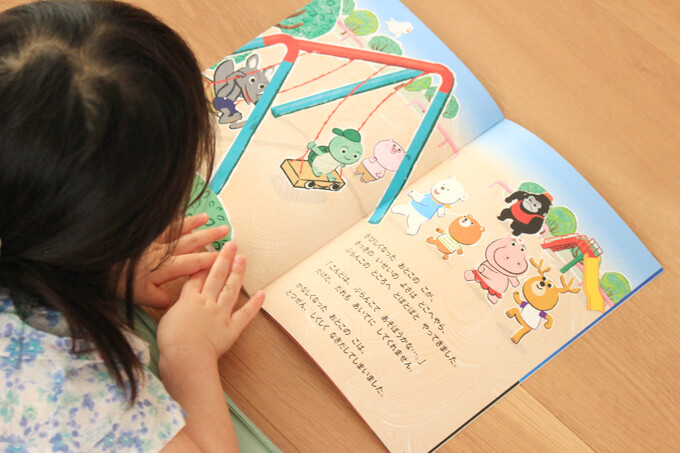 七田式絵本を読んでいる子供