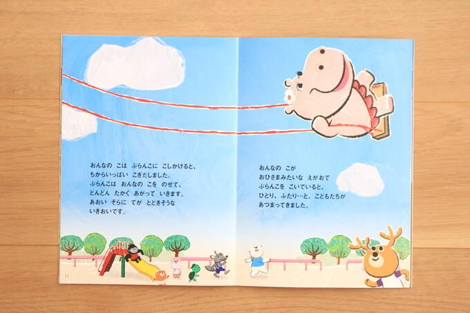七田式絵本3歳の『ぶらんこ』の内容