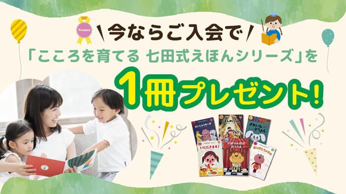七田式オンラインサロン紹介で絵本のプレゼント