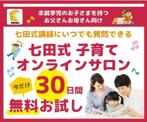 七田式オンラインサロン無料体験中