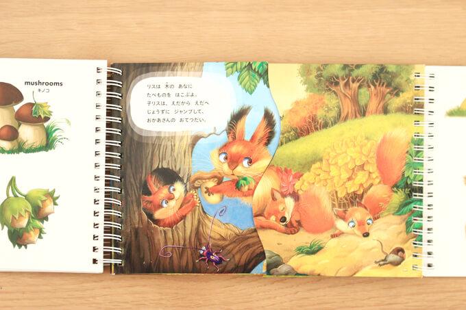 仕掛け絵本で森の生き物を学べる