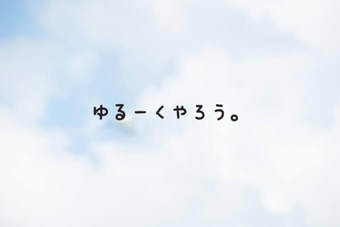 おうちモンテ成功のコツ