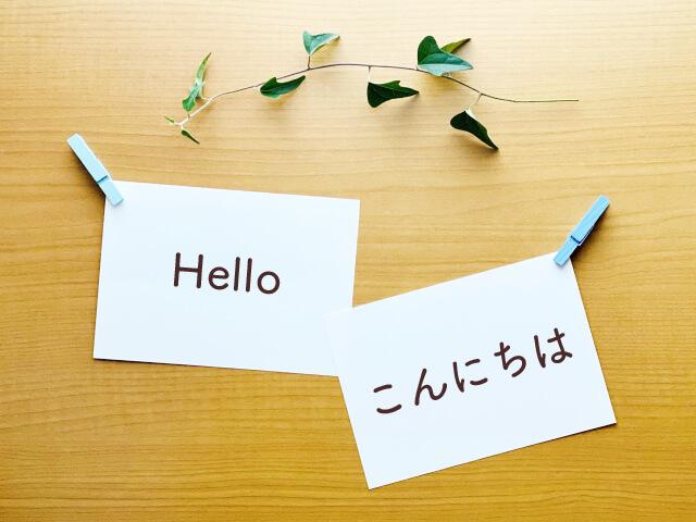 ラボ・パーティは英語と日本語使用