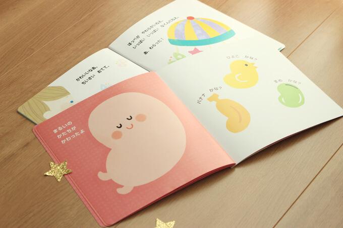 ベビーカレンダーとたまひよのお誕生記念絵本を比較 (1)