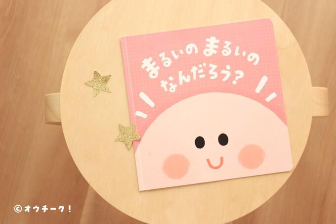 ベビーカレンダーのファーストプレゼント絵本をもらおう!写真入りで赤ちゃんの視線くぎ付け~!