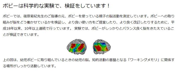 ポピーの科学実験