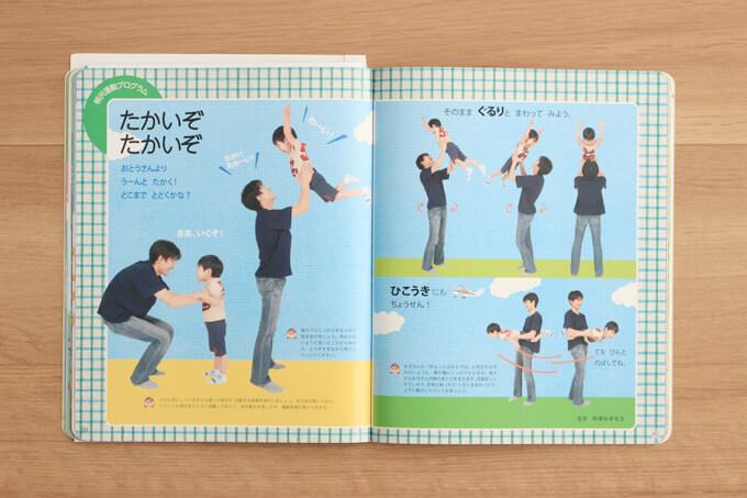 親子でできる運動を紹介するコーナー